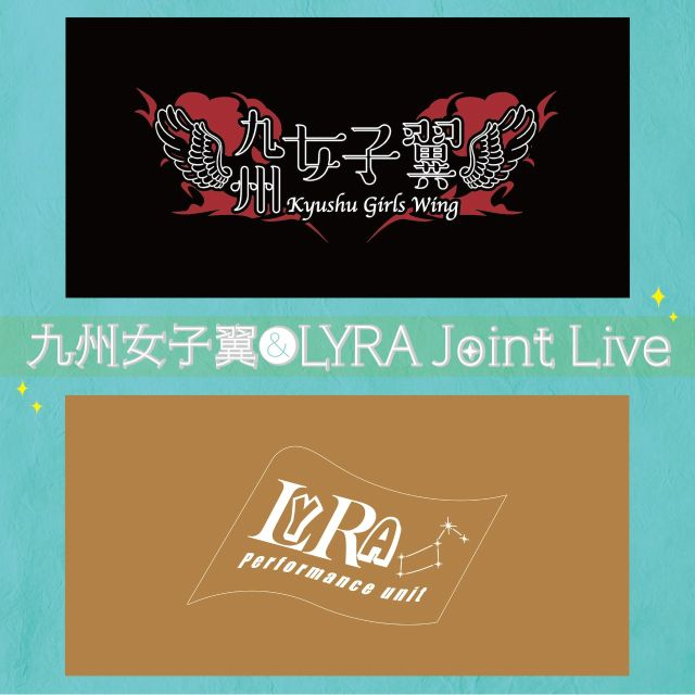 九州女子翼&LYRA Joint Live~星空~Vol.6