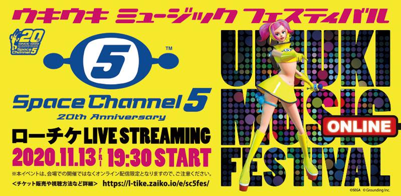 スペースチャンネル 5 ウキウキ ミュージック フェスティバル オンライン