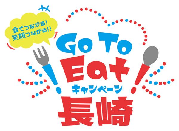 「Go To Eatキャンペーン 長崎」食事券(長崎)