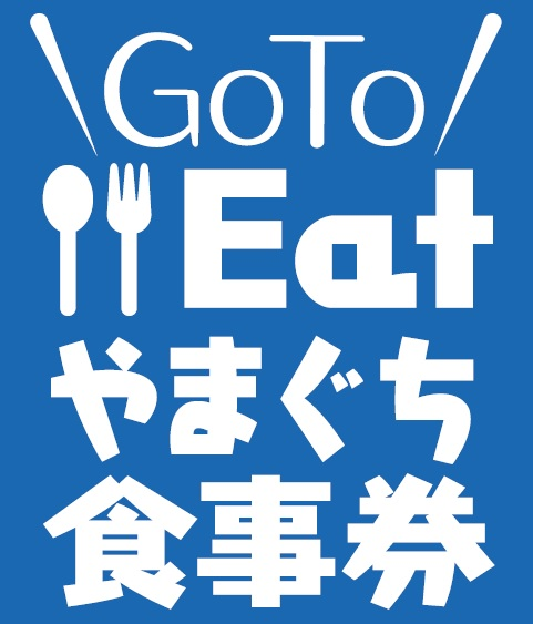 「Go To Eatやまぐち」食事券