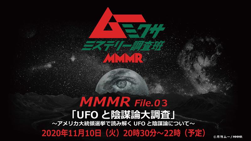 ムー×ミクサ ミステリー調査班 MMMR File03「アメリカ UFOと陰謀論大調査~アメリカ大統領選を読み解く~」