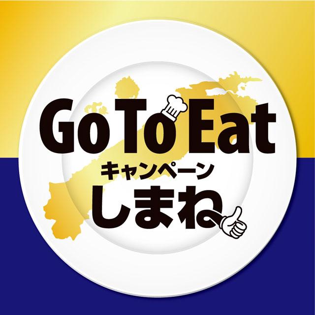 Go To Eatキャンペーンしまね食事券