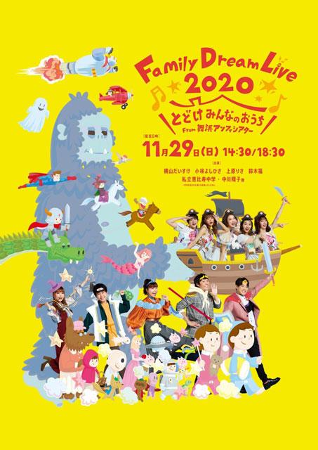 Family Dream Live 2020 とどけみんなのおうち From舞浜アンフィシアター