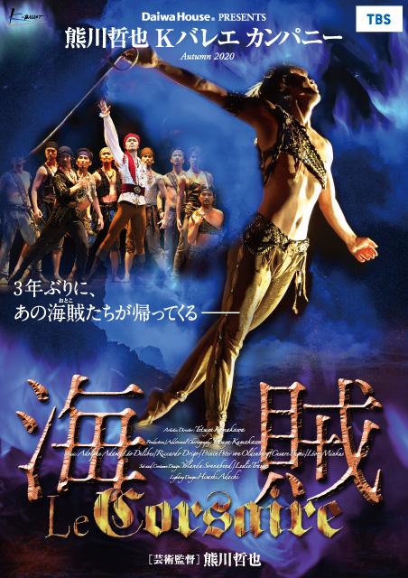 熊川哲也 Kバレエカンパニー「海賊 in Cinema」