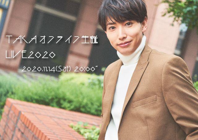 TAKAオンライン生誕LIVE2020
