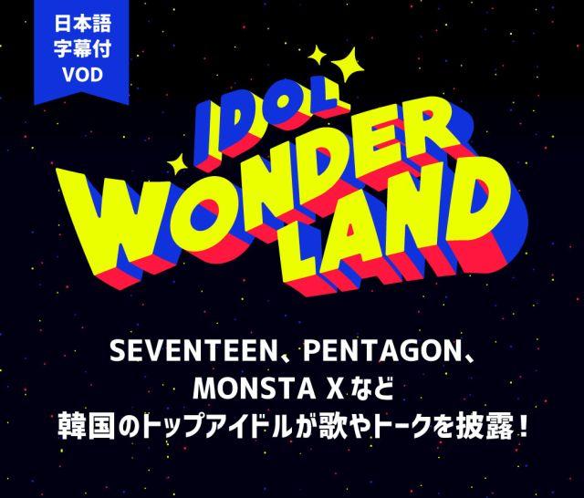 IDOL WONDERLAND(日本語字幕付きVOD)