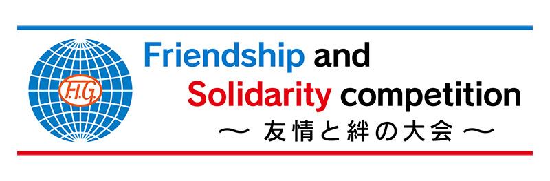 体操国際競技会 Friendship and Solidarity Competition