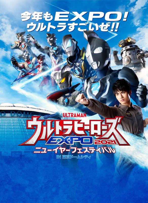 ウルトラヒーローズEXPO 2021 ニューイヤーフェスティバル IN 東京ドームシティ