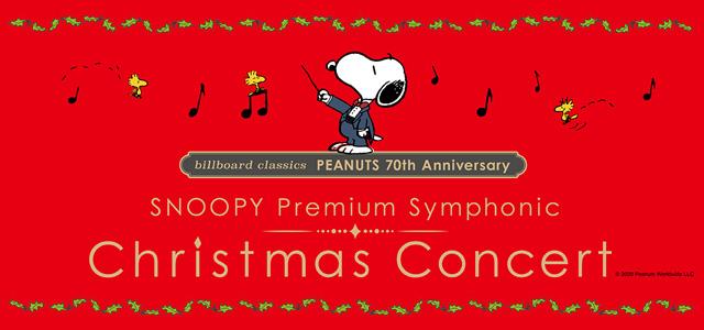ビルボードクラシックス「ピーナッツ」70周年記念 スヌーピー オーケストラ クリスマスコンサート