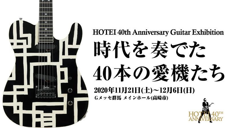布袋寅泰/企画展「HOTEI 40th Anniversary Guitar Exhibition