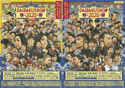 DAIBAKUSHOW 2020
