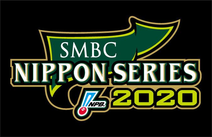 SMBC日本シリーズ2020