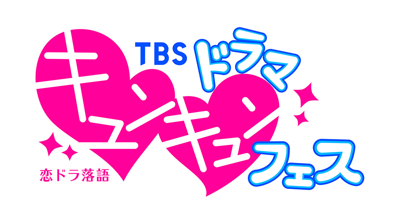 恋ドラ落語TBSドラマキュンキュンフェス