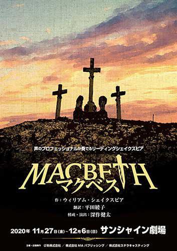 声のプロフェッショナルが奏でるリーディングシェイクスピア「マクベス」