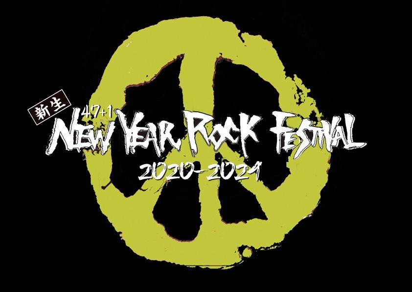 「47+1 新生 New Year Rock Festival」無観客生配信LIVE