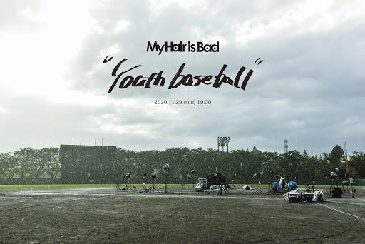 My Hair is Bad ライブ映像作品「Youth baseball」