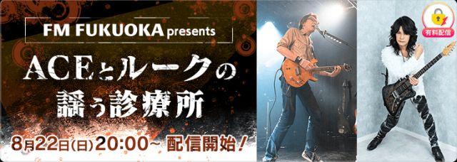 FM FUKUOKA presents『ACEとルークの謡う診療所』