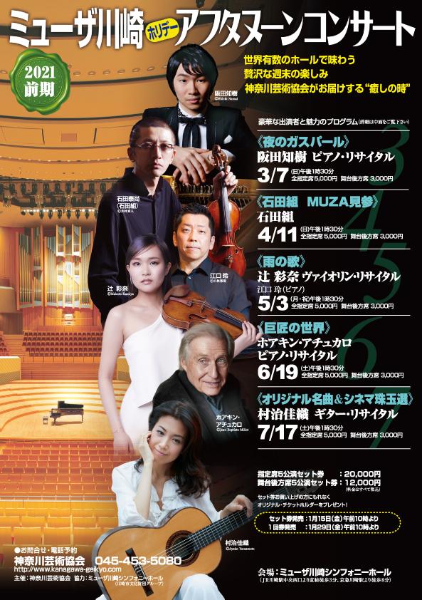 ミューザ川崎ホリデーアフタヌーンコンサート2021前期