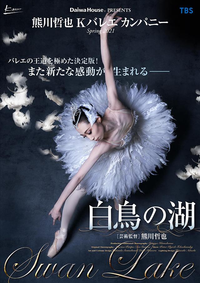 熊川哲也Kバレエ カンパニー 『白鳥の湖』 Spring 2021