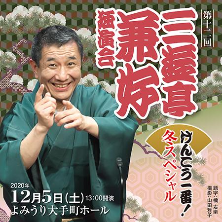 けんこう一番!冬スペシャル「第12回三遊亭兼好独演会」