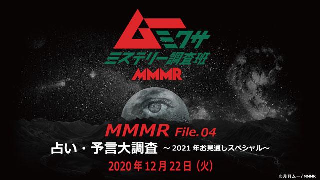 ムー×ミクサ ミステリー調査班 MMMR File04「占い・予言大調査~2021年お見通しスペシャル~」