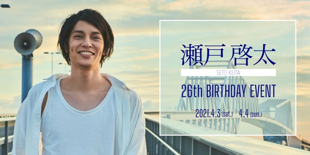 瀬戸啓太 26th BIRTHDAY EVENT
