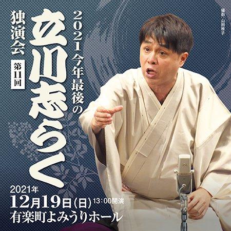 今年最後の立川志らく独演会(第10回)