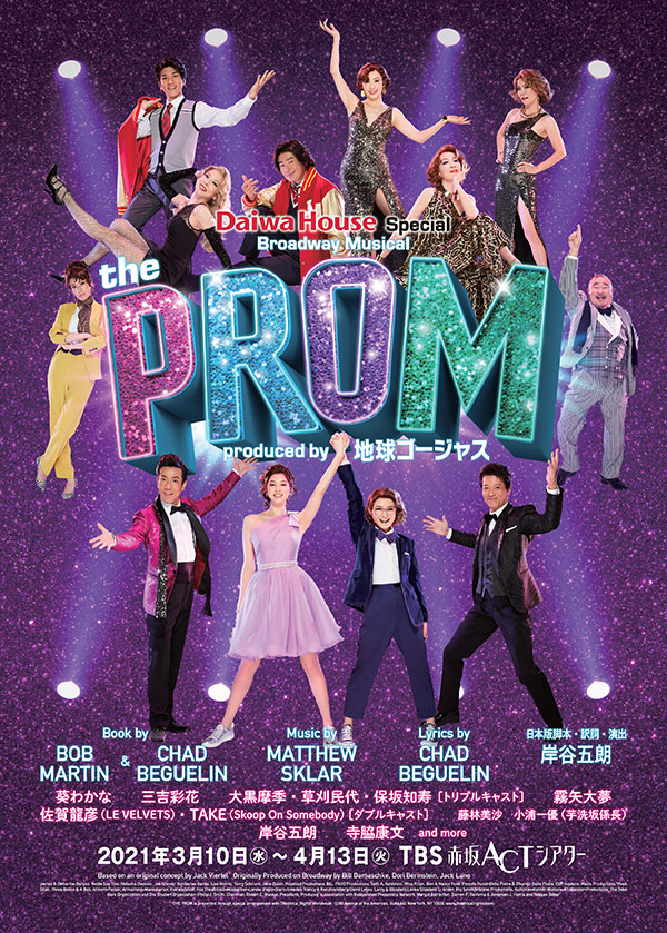 Daiwa House Special Broadway Musical「The PROM」Produced by 地球ゴージャス