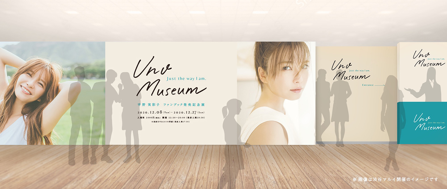Uno Museum -Just the way I am-(東京)