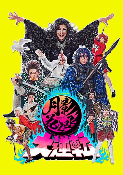 2021年劇団☆新感線41周年春興行 Yellow/新感線『月影花之丞大逆転』