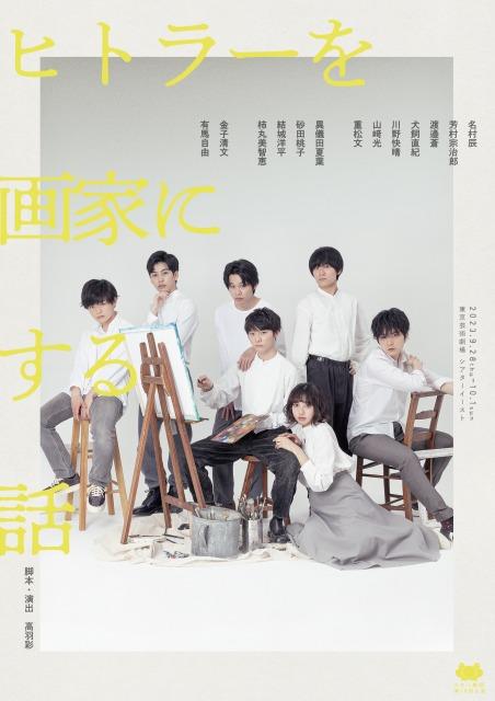タカハ劇団『美談殺人』