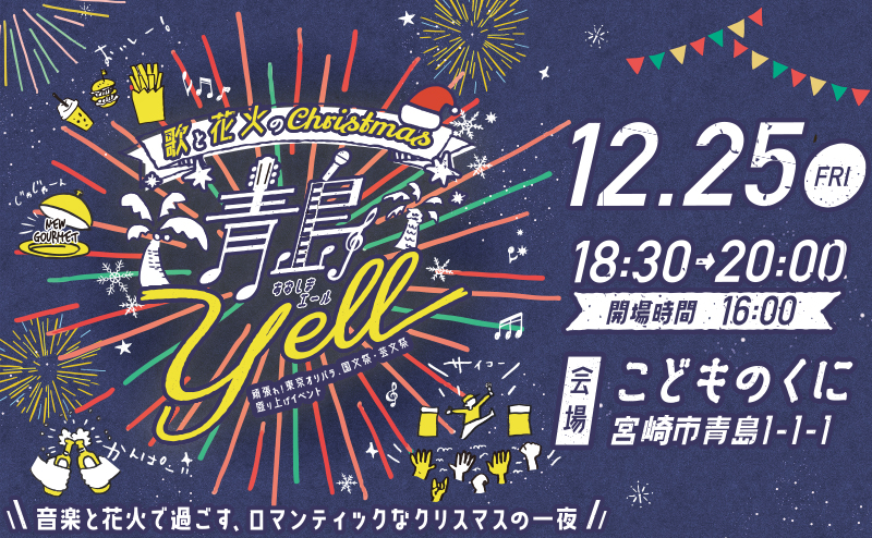 青島YELL~歌と花火のChristmas、頑張れ!東京オリパラ、国文祭・芸文祭~