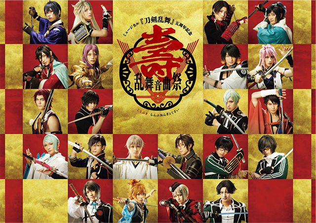 ライブビューイング ミュージカル『刀剣乱舞』 五周年記念 壽 乱舞音曲祭