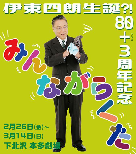 伊東四朗生誕?!80+3周年記念 「みんながらくた」