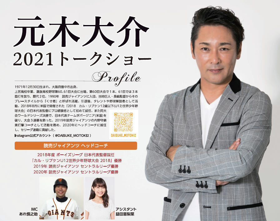 元木大介トークショー2021