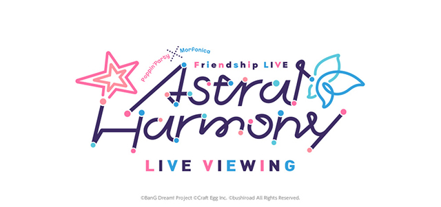 Poppin'Party×Morfonica Friendship LIVE「Astral Harmony」LIVE VIEWING