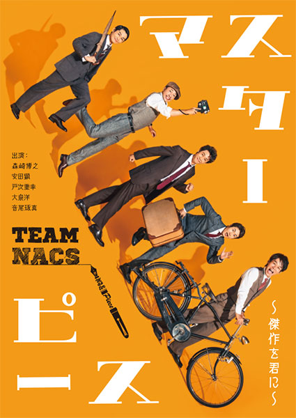 TEAM NACS 第17回公演 マスターピース~傑作を君に~
