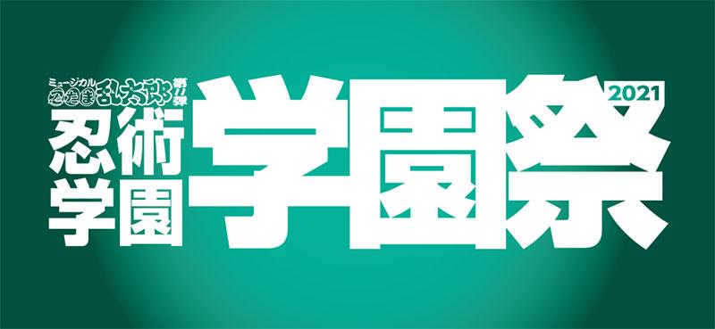 ミュージカル「忍たま乱太郎」第11弾学園祭e