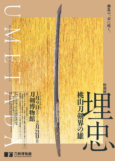 特別展「埋忠〈UMETADA〉桃山刀剣界の雄」(東京)