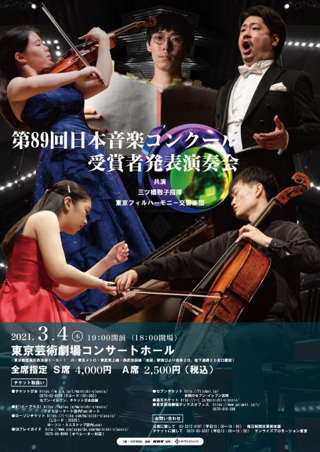 第89回日本音楽コンクール受賞者発表演奏会