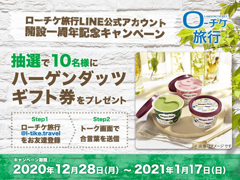 ローチケ旅行LINE公式アカウント開設一周年記念キャンペーン