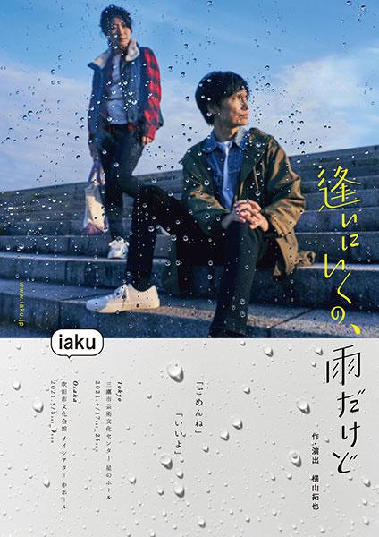 iaku「逢いにいくの、雨だけど」