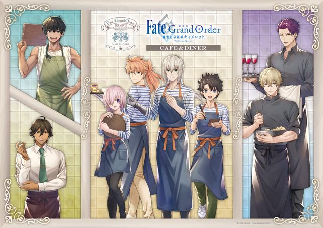 劇場版『Fate/Grand Order -神聖円卓領域キャメロット-』CAFE&DINER(心斎橋)