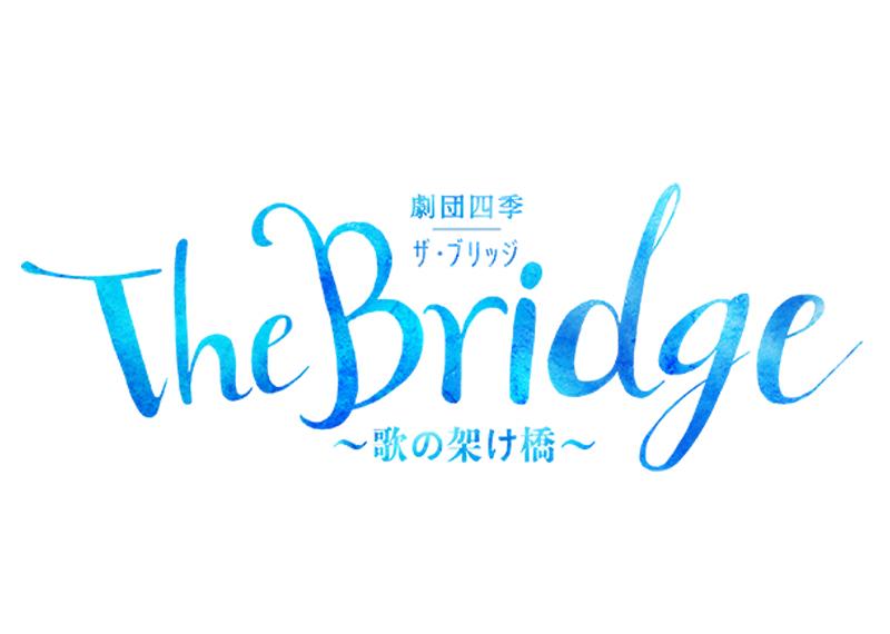 『劇団四季 The Bridge ~歌の架け橋~』