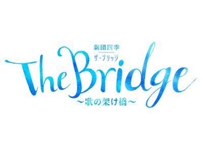 劇団四季『The Bridge 〜歌の架け橋〜』