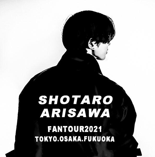 SHOTARO ARISAWA FANTOUR2021