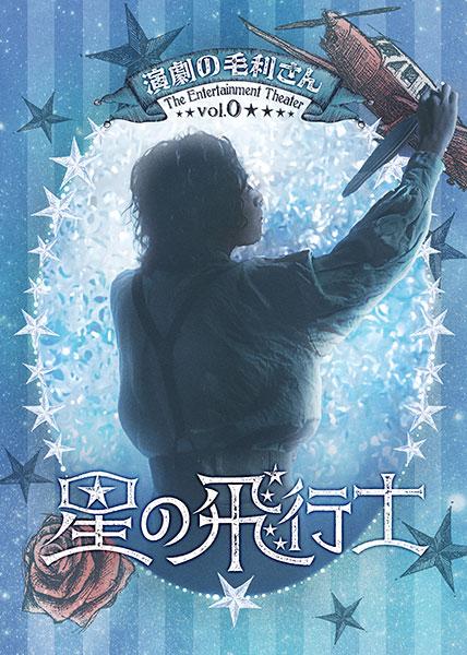 演劇の毛利さん -The Entertainment Theater Vol.0