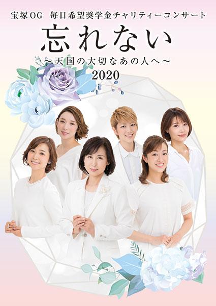 宝塚OG 毎日希望奨学金チャリティーコンサート 「忘れない~天国の大切なあの人へ~」