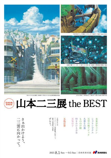 「五島百景」完成記念 山本二三展 the BEST