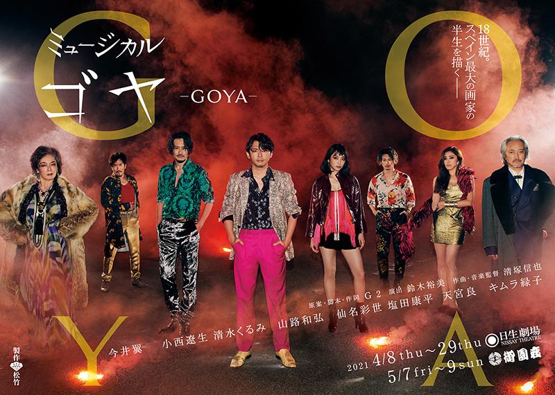 ミュージカル『ゴヤ −GOYA−』
